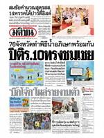 หนังสือพิมพ์มติชน วันอังคารที่ 9 เมษายน พ.ศ. 2562