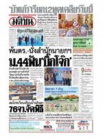 หนังสือพิมพ์มติชน วันพุธที่ 10 เมษายน พ.ศ. 2562