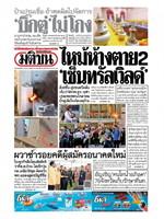 หนังสือพิมพ์มติชน วันพฤหัสบดีที่ 11 เมษายน พ.ศ. 2562