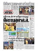 หนังสือพิมพ์มติชน วันศุกร์ที่ 12 เมษายน พ.ศ. 2562