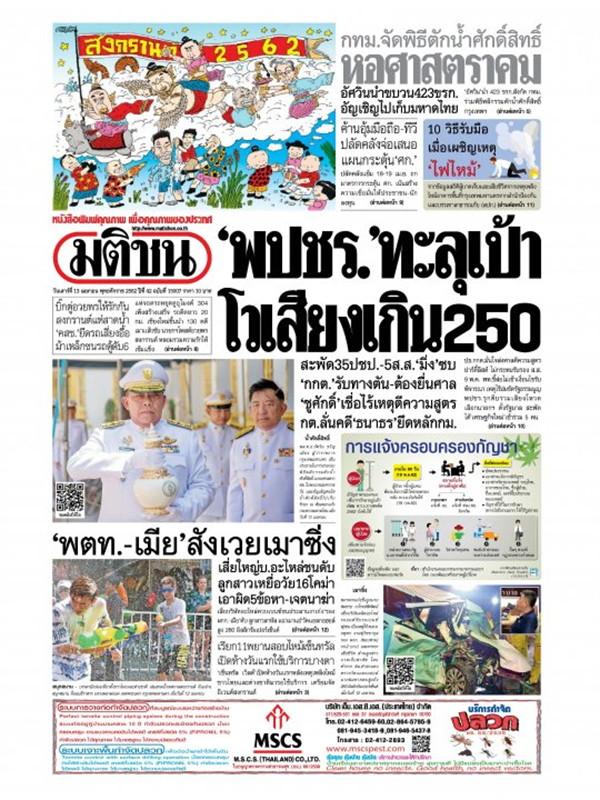 หนังสือพิมพ์มติชน วันเสาร์ที่ 13 เมษายน พ.ศ. 2562