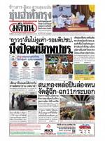 หนังสือพิมพ์มติชน วันอาทิตย์ที่ 14 เมษายน พ.ศ. 2562