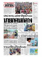 หนังสือพิมพ์มติชน วันจันทร์ที่ 15 เมษายน พ.ศ. 2562