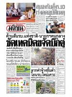 หนังสือพิมพ์มติชน วันอังคารที่ 16 เมษายน พ.ศ. 2562