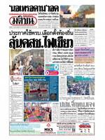 หนังสือพิมพ์มติชน วันพุธที่ 17 เมษายน พ.ศ. 2562