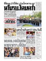หนังสือพิมพ์มติชน วันพฤหัสบดีที่ 18 เมษายน 2562