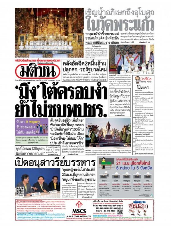 หนังสือพิมพ์มติชน วันเสาร์ที่ 20 เมษายน พ.ศ. 2562