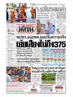 หนังสือพิมพ์มติชน วันอาทิตย์ที่ 21 เมษายน พ.ศ. 2562