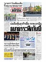 หนังสือพิมพ์มติชน วันจันทร์ที่ 22 เมษายน พ.ศ. 2562