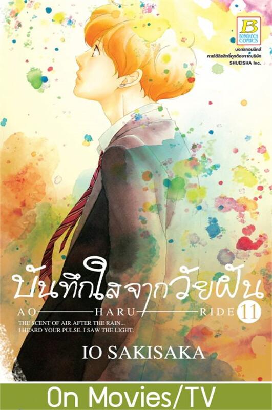 บันทึกใสจากวัยฝัน AO-HARU-RIDE เล่ม 11