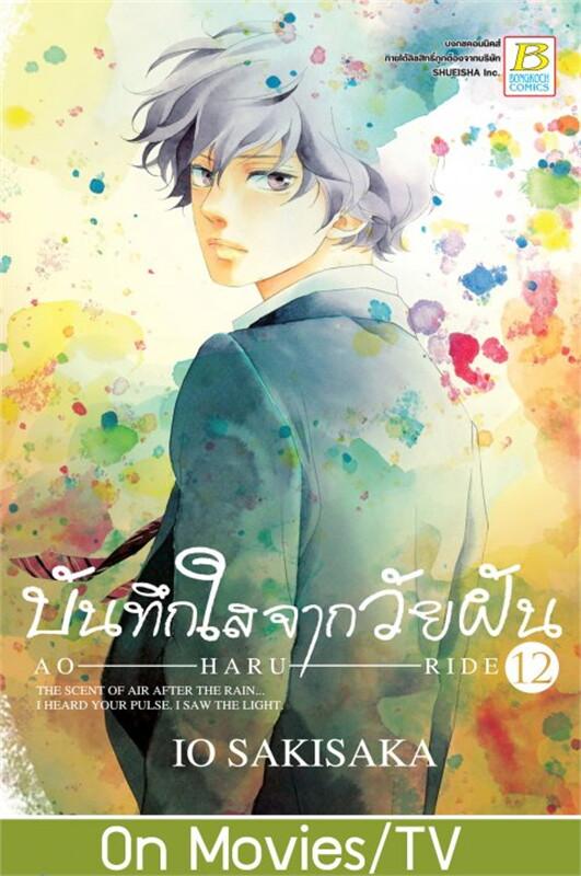 บันทึกใสจากวัยฝัน AO-HARU-RIDE เล่ม 12