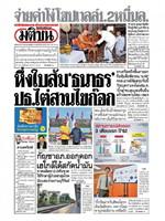 หนังสือพิมพ์มติชน วันอังคารที่ 23 เมษายน พ.ศ. 2562
