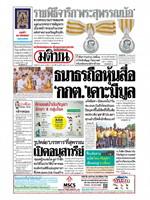 หนังสือพิมพ์มติชน วันพุธที่ 24 เมษายน พ.ศ. 2562