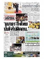 หนังสือพิมพ์มติชน วันศุกร์ที่ 26 เมษายน พ.ศ. 2562