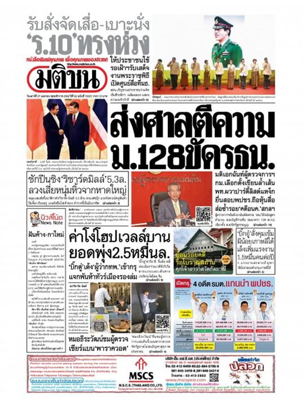 หนังสือพิมพ์มติชน วันเสาร์ที่ 27 เมษายน พ.ศ. 2562