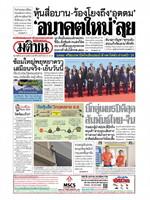 หนังสือพิมพ์มติชน วันอาทิตย์ที่ 28 เมษายน พ.ศ. 2562