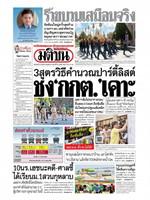 หนังสือพิมพ์มติชน วันจันทร์ที่ 29 เมษายน พ.ศ. 2562