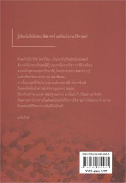 บทวิจารณ์ การเมืองไทยสมัยพระเจ้ากรุงธนบุรี ของ นิธิ เอียวศรีวงศ์