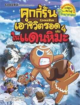คุกกี้รันเอาชีวิตรอด ในแดนหิมะ เล่ม 4