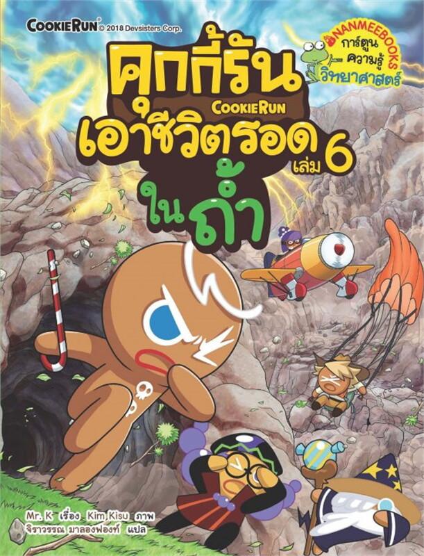 คุกกี้รันเอาชีวิตรอด ในถ้ำ เล่ม 6
