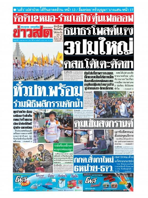 หนังสือพิมพ์ข่าวสด วันศุกร์ที่ 5 เมษายน พ.ศ. 2562