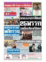 หนังสือพิมพ์ข่าวสด วันเสาร์ที่ 6 เมษายน พ.ศ. 2562