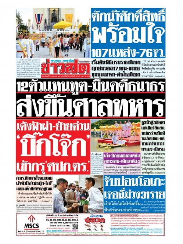 หนังสือพิมพ์ข่าวสด วันอาทิตย์ที่ 7 เมษายน พ.ศ. 2562