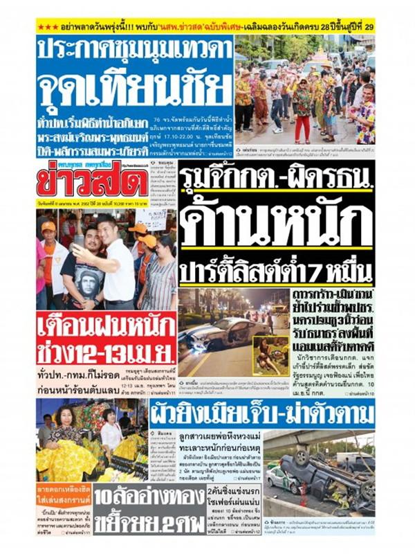 หนังสือพิมพ์ข่าวสด วันจันทร์ที่ 8 เมษายน พ.ศ. 2562