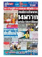 หนังสือพิมพ์ข่าวสด วันอังคารที่ 9 เมษายน พ.ศ. 2562