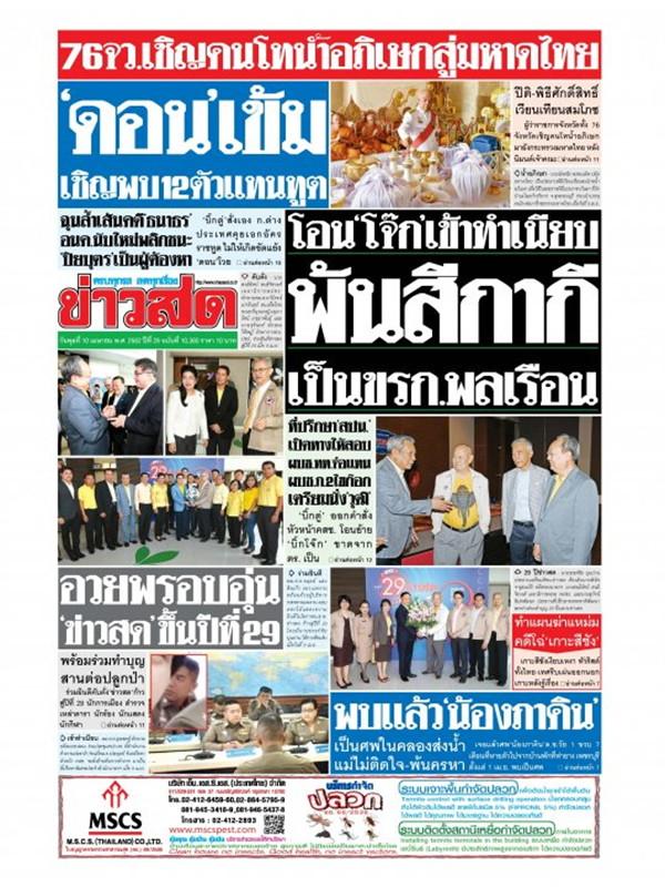 หนังสือพิมพ์ข่าวสด วันพุธที่ 10 เมษายน พ.ศ. 2562