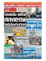 หนังสือพิมพ์ข่าวสด วันพฤหัสบดีที่ 11 เมษายน พ.ศ. 2562