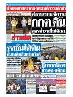 หนังสือพิมพ์ข่าวสด วันศุกร์ที่ 12 เมษายน พ.ศ. 2562