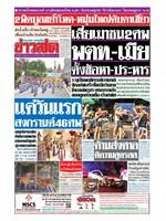 หนังสือพิมพ์ข่าวสด วันเสาร์ที่ 13 เมษายน พ.ศ. 2562