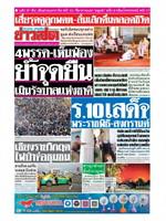 หนังสือพิมพ์ข่าวสด วันอังคารที่ 16 เมษายน พ.ศ. 2562