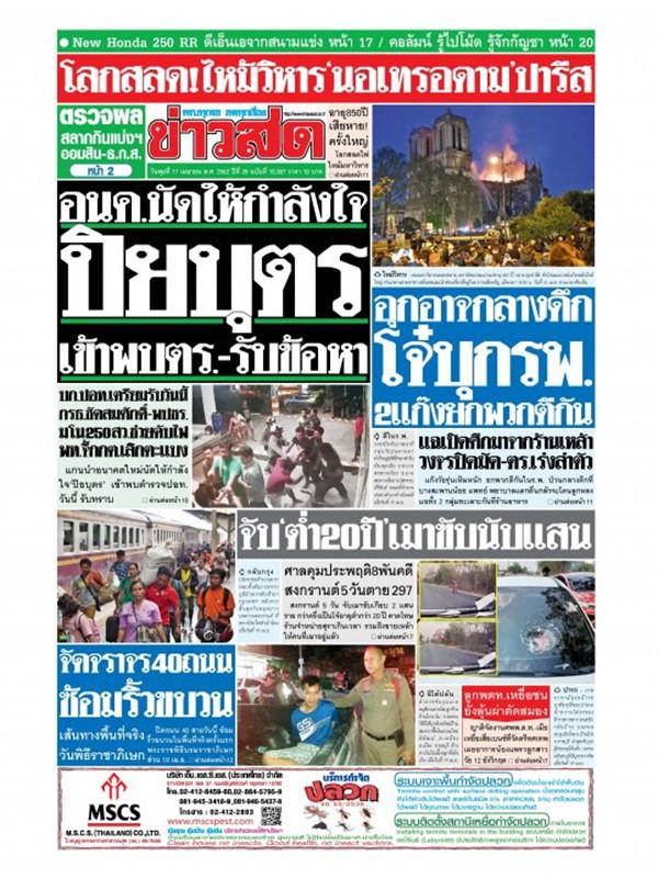 หนังสือพิมพ์ข่าวสด วันพุธที่ 17 เมษายน พ.ศ. 2562