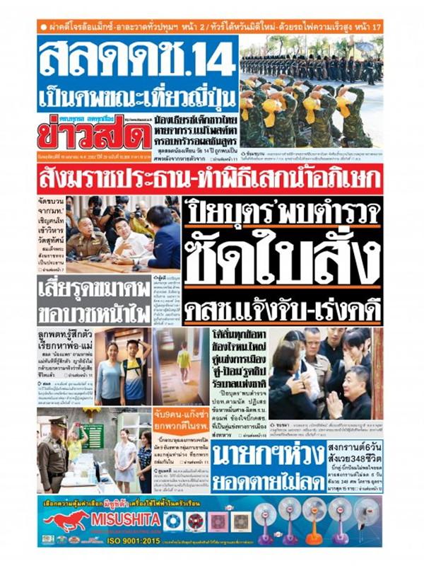 หนังสือพิมพ์ข่าวสด วันพฤหัสบดีที่ 18 เมษายน 2562