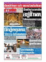 หนังสือพิมพ์ข่าวสด วันเสาร์ที่ 20 เมษายน พ.ศ. 2562