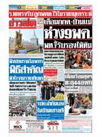 หนังสือพิมพ์ข่าวสด วันอาทิตย์ที่ 21 เมษายน พ.ศ. 2562