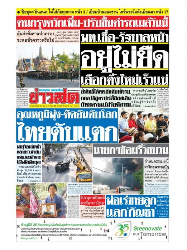 หนังสือพิมพ์ข่าวสด วันจันทร์ที่ 22 เมษายน พ.ศ. 2562