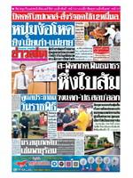 หนังสือพิมพ์ข่าวสด วันอังคารที่ 23 เมษายน พ.ศ. 2562