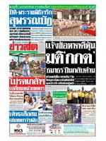 หนังสือพิมพ์ข่าวสด วันพุธที่ 24 เมษายน พ.ศ. 2562