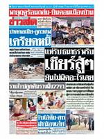 หนังสือพิมพ์ข่าวสด วันศุกร์ที่ 26 เมษายน พ.ศ. 2562