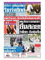 หนังสือพิมพ์ข่าวสด วันเสาร์ที่ 27 เมษายน พ.ศ. 2562