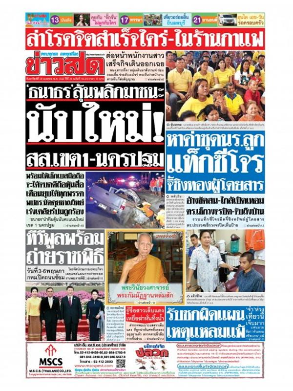 หนังสือพิมพ์ข่าวสด วันอาทิตย์ที่ 28 เมษายน พ.ศ. 2562