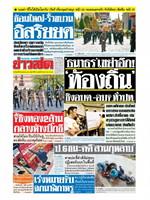 หนังสือพิมพ์ข่าวสด วันจันทร์ที่ 29 เมษายน พ.ศ. 2562