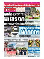 หนังสือพิมพ์ข่าวสด วันอังคารที่ 30 เมษายน พ.ศ. 2562