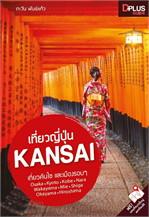 เที่ยวญี่ปุ่น KANSAI