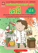 แนวข้อสอบวิทยาศาสตร์ สสวท. ป.6 (เคมี)
