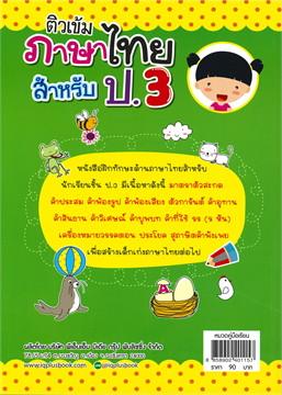 ติวเข้มภาษาไทย สำหรับ ป.3