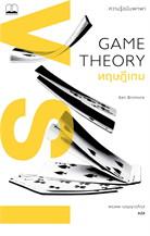 ทฤษฎีเกม: ความรู้ฉบับพกพา (Game Theory: A Very Short Introduction)